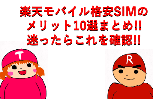楽天アンリミットのメリット12選まとめ!!迷ったらこれを確認!!