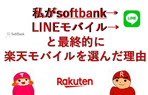 私がsoftbank→LINEモバイル→楽天モバイルと最終的に選んだ理由