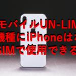 楽天モバイルUN-LIMIT対応機種にiPhoneはないけど使える!?eSIMで使用できる!?