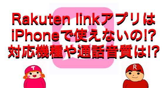 rakuten linkアプリはiphoneで使えないの!?対応機種や通話音質はどうなの!?