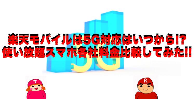楽天モバイルと使い放題スマホ各社料金比較してみた!!