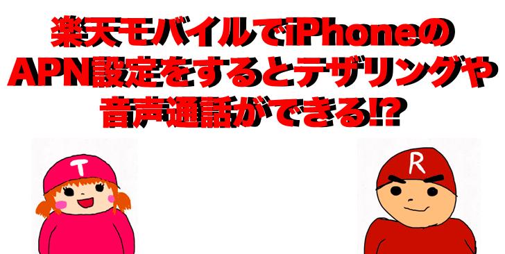 楽天モバイルでiPhoneのAPN設定をするとテザリングや音声通話ができる!?