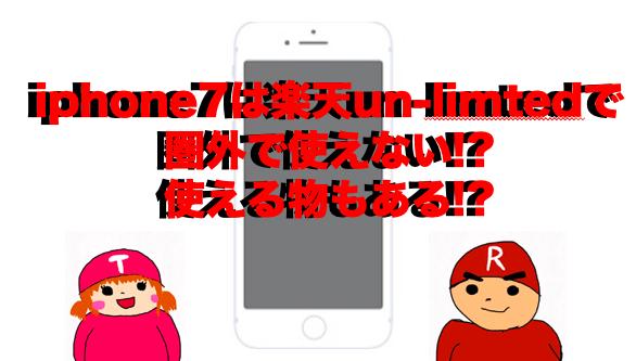 iphone7は楽天un-limtedだと圏外で使えない!?使える物もある!?