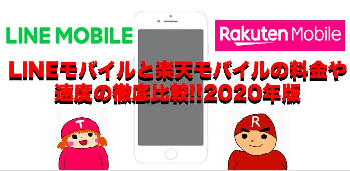 LINEモバイルの通信速度は遅い!!楽天モバイルの料金や速度の徹底比較!!2020年版