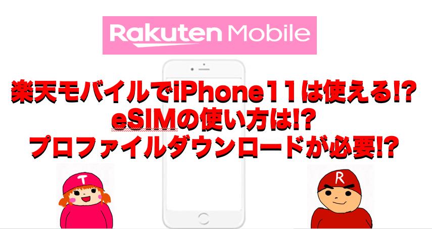 楽天モバイルでiPhone11は使える!?un-limitのesimの使い方は!?プロファイルダウンロードが必要!?