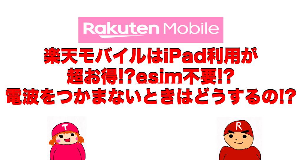 楽天モバイルはiPad利用が超お得!?esim不要!?電波をつかまないときはどうするの!?