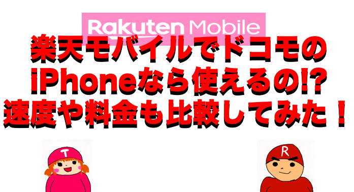 楽天モバイルでドコモのiPhoneなら使えるの!?速度や料金も比較してみた!