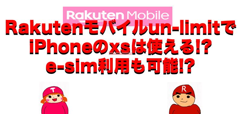 Rakutenモバイルun-limitでiPhoneのxsは使える!?e-sim利用も可能!?