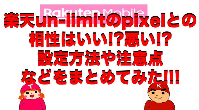 楽天un-limitのpixelとの相性はいい!?悪い!?設定方法や注意点などをまとめてみた!!!