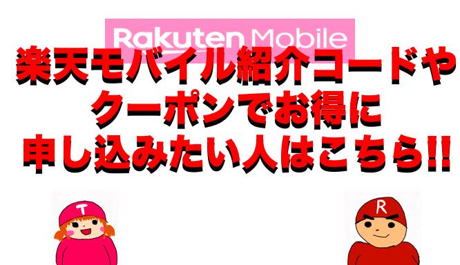 楽天モバイル紹介コードやクーポンでお得に申し込みたい人はこちら!!