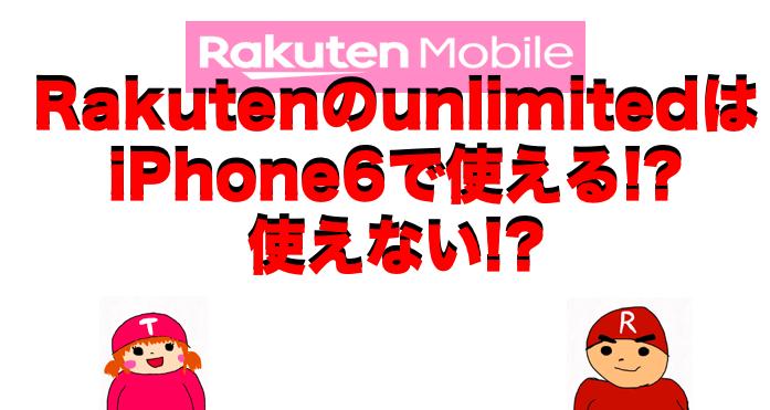 RakutenのunlimitedはiPhone6で使えるものもある!?使えない!?