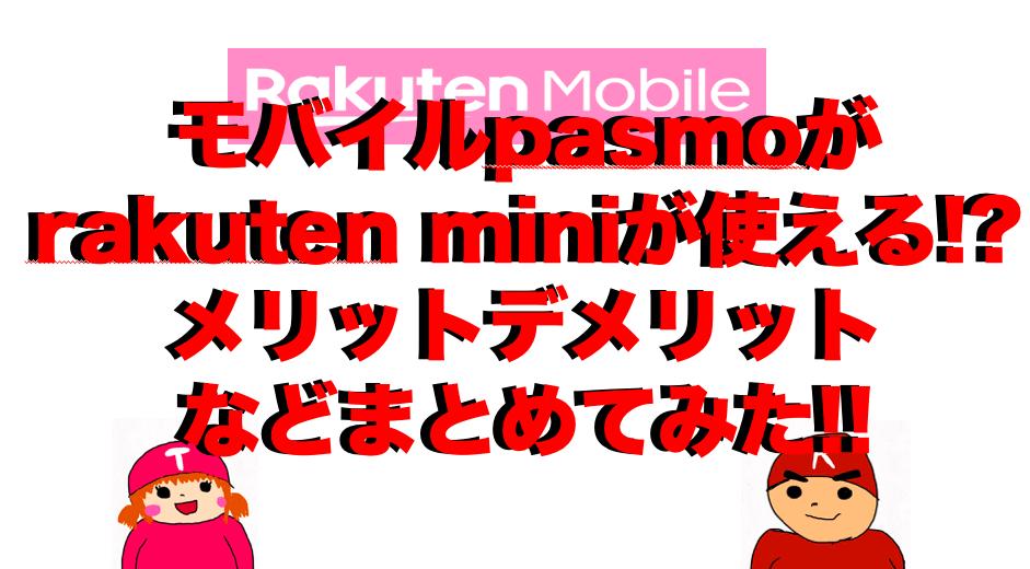 モバイルpasmoがrakuten miniが使える!?メリットデメリットなどまとめてみた!!